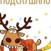 Подслушано в УОР Ангарск