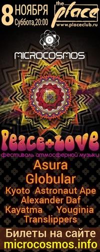 Фестиваль Peace + Love от лейбла Микрокосмос