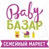 Baby Базар | Семейный маркет
