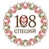 "Интернет-магазин ""108 Специй"""