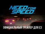 Need for Speed: Видео игрового процесса | E3 2015