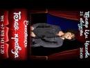 21 Августа Театр Чехова Голая Правда