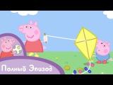 Свинка Пеппа - S01 E14 Воздушный змей Серия целиком