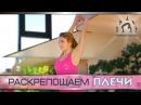 Раскрепощаем ПЛЕЧИ Упражнения для развития гибкости плечевых суставов