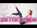 Гимнастика для СТОП и ГОЛЕНИ / Снимаем усталость с ног / Exercises for the feet