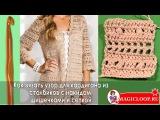 Вязание крючком - Урок 24 Узор для кардигана из столбиков с накидом, шишечек и сеткой