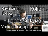 kavabanga, Depo, kolibri - Город и туман (Видео урок) Как играть на гитаре. Разбор