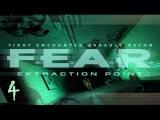 F.E.A.R. Extraction Point | Эпизод 4 Злой умысел