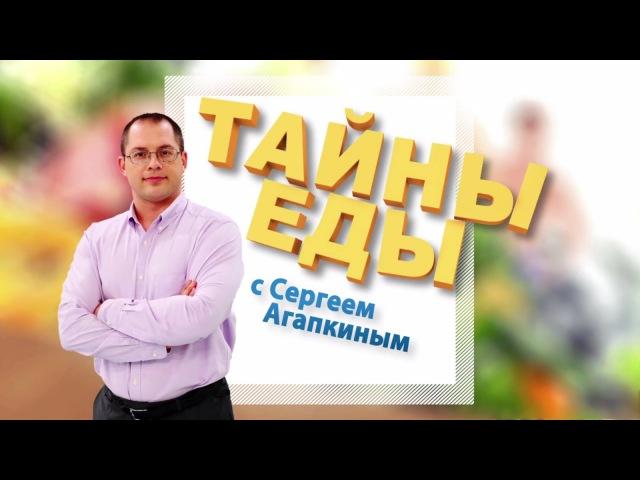 Тайны еды: фильм о фильме Сергея Агапкина, NL Products
