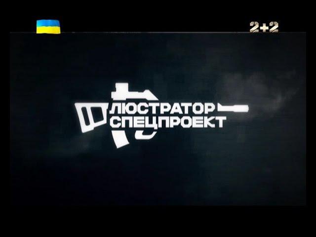 Люстратор Спецпроект Жахіття тюремного життя