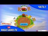 УЛИТКА БОБ игра для детей. Часть 1 | Snail Bob game-movie