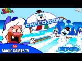 Дядя Деда игра для детей. Дядя Деда - Снегодяи. Uncle Grandpa game for kids.