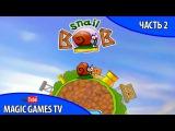 УЛИТКА БОБ игра для детей. Часть 2. Snail Bob game-movie.