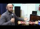 Школа Царства - часть 1 - Денис Лаптейкин. (Улан-Удэ день 1)