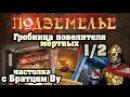 Подземелье. Гробница повелителя мёртвых 1/2 - настольная игра с Братцем Ву