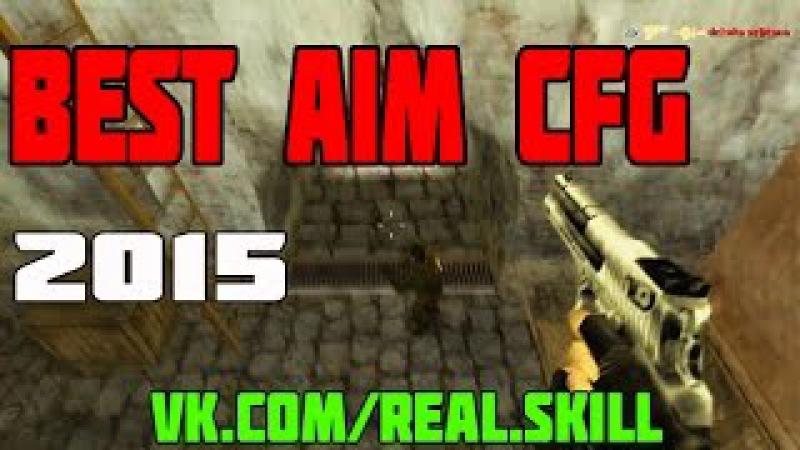 BEST AIM CFG 2015 FOR CS 1.6 | Лучший АИМ конфиг для КС 1.6