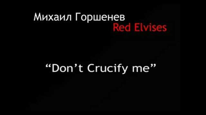 Red Elvises_feat Горшок Don't Crucify Me