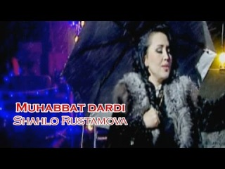 Shahlo Rustamova - Muhabbat dardi   Шахло Рустамова - Мухаббат дарди