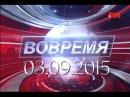 Программа Вовремя Новости Крыма 03 09 2015