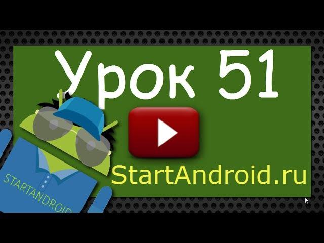 Android Урок 51 SimpleAdapter добавление и удаление записей андроид программирование