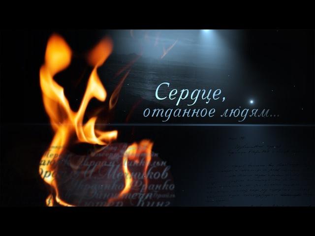 СЕРДЦЕ отданное детям… Василий Сухомлинский