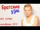 Братские узы все серии фильм HD Русские мелодрамы 2014 кино сериал russkoe kino serial melodrama