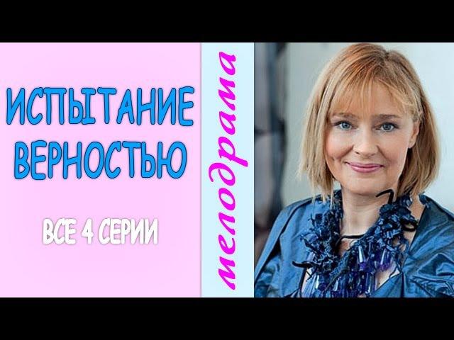 Испытание верностью фильм все серии русские мелодрамы сериал russkoe kino serial melodrama