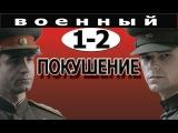 Покушение 1 серия 2 серия военные фильмы сериалы, разведка СМЕРШ