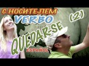 ИСПАНСКИЙ ЯЗЫК. Глагол QUEDAR(se) (Часть 2) - как использовать на практике- Verbo 2.