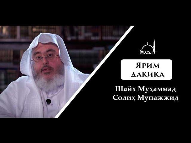 Dayuslar haqida (Shayx Muhammad Solih Munajjid)
