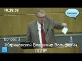 Жириновский!Выступление в Гос Думе!!!