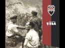 Oda Relicta - Triumph of Ukrainian Insurgent Army