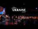 Hillsong Ukraine 2007 - Хиллсонг Киев
