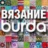 Вязание Burda