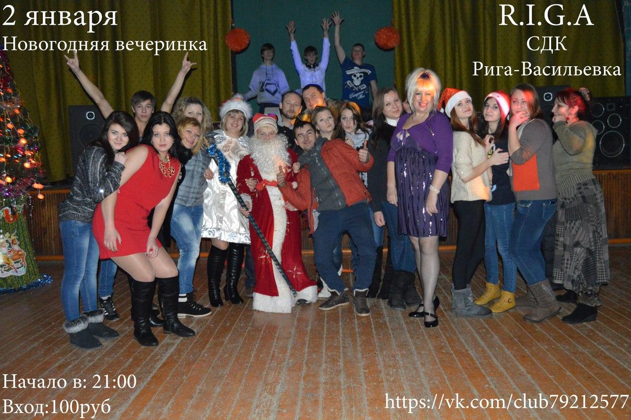 Афиша Новомосковск Новогодняя вечеринка