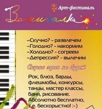 3-5 июля 2015 - Фестиваль ЗАЖИГАЛКА 3