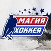 """Хоккейный Тренировочный Центр """"Магия Хоккея"""""""