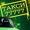 """Твое такси """"77777"""" Апатиты и Кировск"""