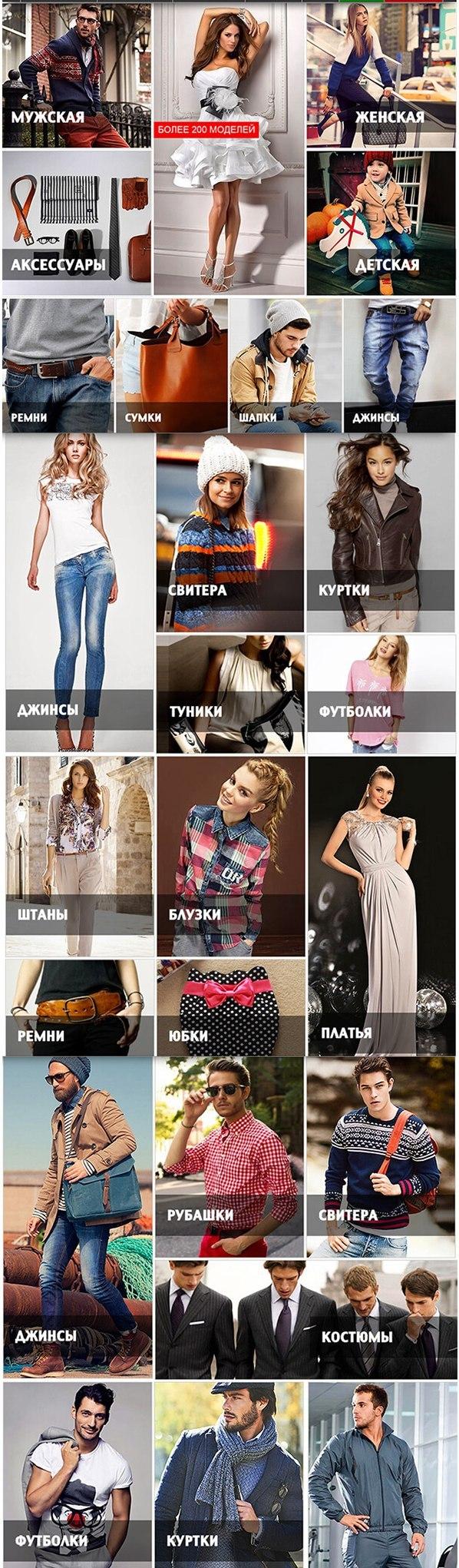 528c9d7bfdc Топ одежды Интернет магазин женской одежды тула