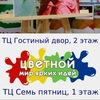 Магазин ЦВЕТНОЙ (живопись по номерам) Пермь, Уфа