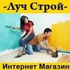 Стройматериалы Luch-stroy.ru. Все для Ремонта!