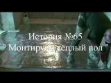 Истории о Стройке и Ремонте №65 Монтируем тёплый пол ( г.Красногорск )