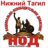 НОД - Нижний Тагил