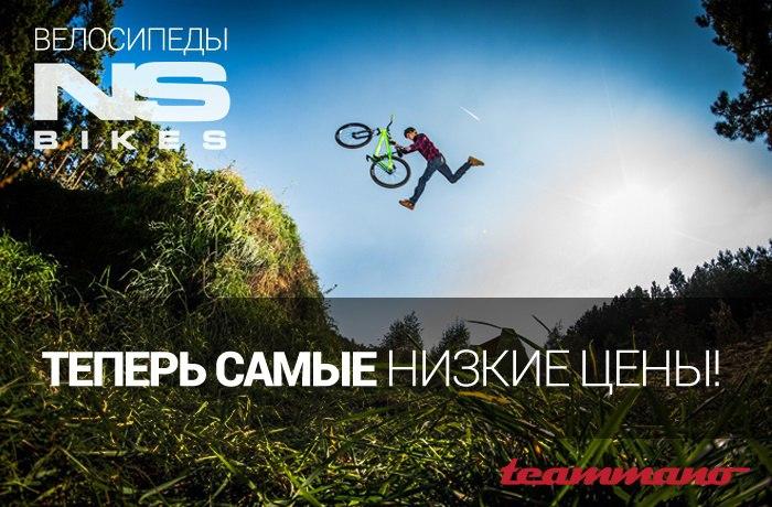 Блог компании TEAMMANO: Акция на велосипеды NS Bikes 2015!