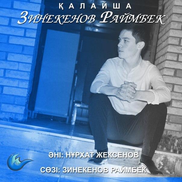 Зинекенов Раймбек - Лебізің (2016)