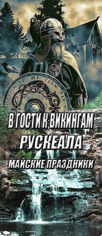Деревня Викингов и Рускеала!
