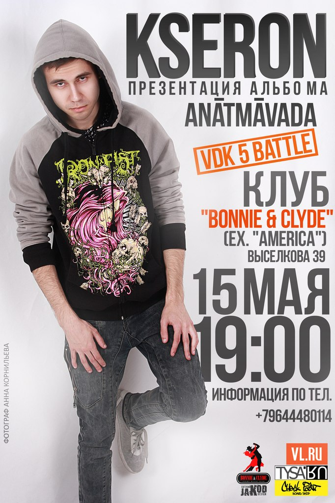 """Афиша Владивосток VDK 5 battle / клуб """"America"""""""