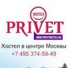 Хостел в Москве Привет Хостел