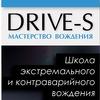 DRIVE-S | Мастерство вождения