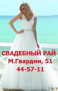 295f3ae82be76a1 Свадебные платья салон Свадебный Рай Киров   ВКонтакте